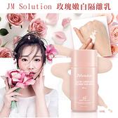 韓國JM Solution 玫瑰嫩白隔離乳60ml