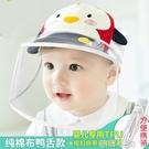 嬰兒防塵防疫帽外出護罩飛沫夏季新生可拆卸寶寶保遮臉漁夫幼園童 蘿莉新品