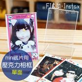 【菲林因斯特】富士拍立得mini底片用 透明壓克力相框/ fujifilm instax mini90 mini50S mini25 mini8 7s