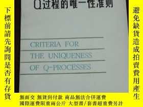 二手書博民逛書店Q過程的唯一性準則(32開平裝罕見僅印3500冊)館藏 九品Y2