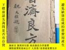 二手書博民逛書店罕見普濟良方(50頁全)+民國各種秘方合訂一冊Y215581
