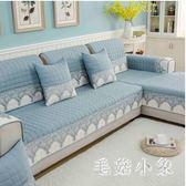 四季沙發墊通用布藝防滑沙發套罩簡約現代沙發套全包萬能坐墊歐式CC3366『毛菇小象』