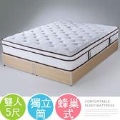 雙人床墊《YoStyle》蘿塔三線Q彈蜂巢式獨立筒床墊-雙人5尺 租屋 適用雙人床架 床台 掀床
