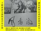 二手書博民逛書店罕見年風雷激(文革創刊號)毛林合影木刻畫Y16464