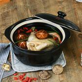砂鍋石鍋砂鍋燉鍋黑色陶瓷煲湯沙鍋石鍋湯煲養生砂鍋【七夕節最後一天】