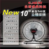 台灣通用 G.MUST 10吋新型 360度 3D立體擺頭電扇 台灣製 工業桌扇 立扇 露營扇 27秒客廳帳吊扇