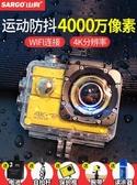 山狗A8運動照相機騎行頭盔高清4K攝像防水潛水下摩托車行車記錄儀「時尚彩紅屋」