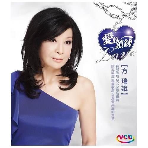 方瑞娥 愛的鎖鍊 VCD(購潮8)