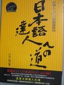 【書寶二手書T1/語言學習_ILU】日本語達人之道_戶田一康