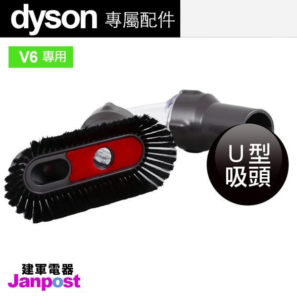 [建軍電器] 全新盒裝現貨 Dyson V6 原廠U型吸頭 multi-angle DC26 DC36 DC46 DC37 DC62 DC74 SV09 SV03