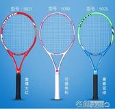 網球拍 單只裝碳素網球拍單人初學者訓練單拍雙打wqp全 名創家居DF