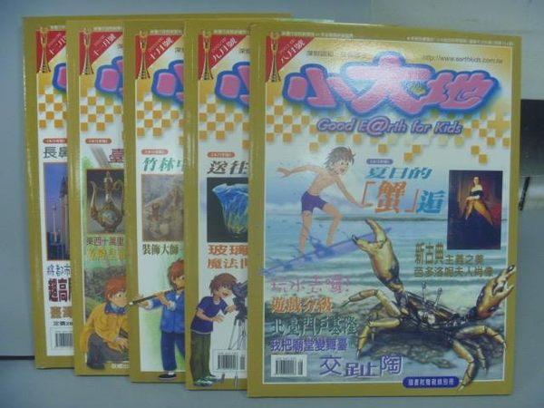 【書寶二手書T8/少年童書_PCR】小大地_2002/8~12月間_共5本合售_交趾陶等