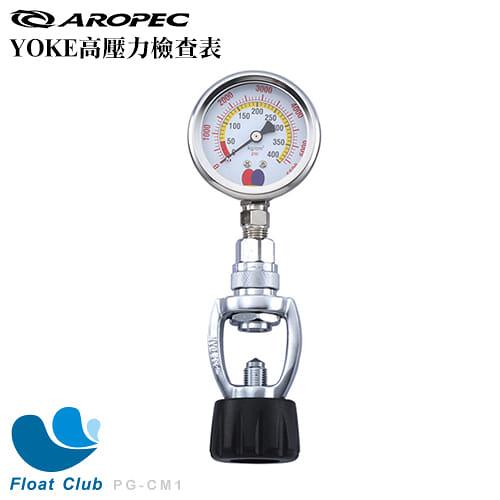 AROPEC YOKE 高壓力檢查表 PG-CM1