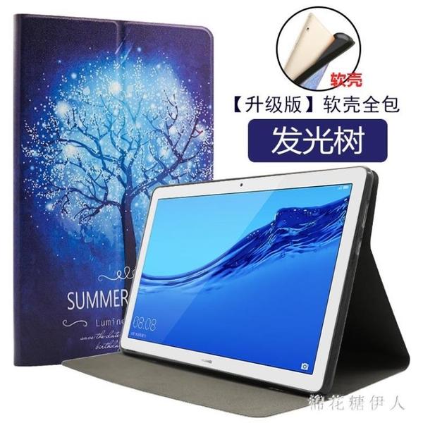 華為暢享平板保護套 10.1英寸榮耀平板5皮套 平板電腦AGS2-W09/AL00保護殼 IP1111【棉花糖伊人】