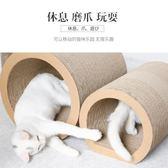 隧道貓抓板窩組合瓦楞紙貓咪玩具幼貓磨爪沙發耐抓耐磨貓咪用品 美芭