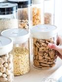 摩登主婦玻璃密封罐奶粉盒茶葉罐便攜雜糧罐儲物罐透明食品收納罐 免運快出