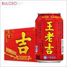 《不囉唆》王老吉涼茶 310ml*24罐...