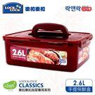 樂扣樂扣 CLASSICS泡菜專用系列手提保鮮盒 長方形2.6L