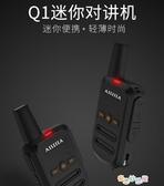 【免運快出】 對講機Q1迷你戶外工地大功率手持講機小型對講器50民用 奇思妙想屋