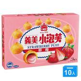 義美草莓小泡芙171g*10【愛買】