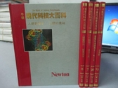 【書寶二手書T1/科學_XCM】牛頓現代科技大百科-物理科學(I)_現代技術(I)等_共5冊合售_1989