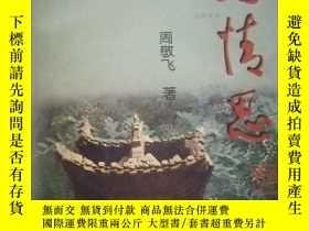 二手書博民逛書店罕見龍門情思Y23681 周敬飛 周敬飛 出版1997
