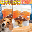【zoo寵物商城】Happymolly》FBY04喜馬拉雅氂牛乳酪塊全犬狗零食/包