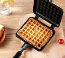 蛋糕模具家用華夫餅模具不黏糕點烤盤diy烘焙工具套裝格子鬆餅機 【全館免運】