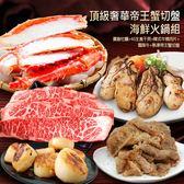 【屏聚美食】頂級奢華帝王蟹腳火鍋組 (廣島牡蠣+4S干貝+韓式牛燒肉片+霜降牛+熟凍帝王蟹腳)
