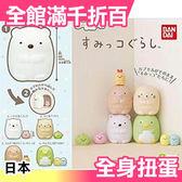 【角落生物】日本熱銷 BANDAI 全身 一組四入 環保扭蛋系列 交換禮物 玩具 兒童節【小福部屋】