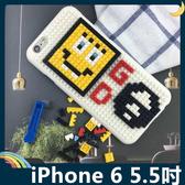 iPhone 6/6s Plus 5.5吋 積木組合保護套 PC硬殼 創意拼裝支架 心情笑臉 手機套 手機殼 背殼 外殼