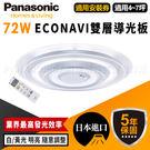 Panasonic 國際牌 吸頂燈72W...