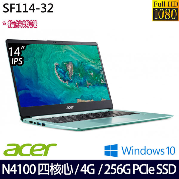 【Acer】 Swift 3 SF114-32 14吋N4100四核256G SSD效能Win10輕薄筆電(四色任選)