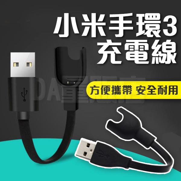 小米手環3 充電線 充電器 小米手環三代 USB 小米手環充電線 小米3充電器 手環充電線 手錶