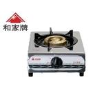 【天然瓦斯專用】KG8 /  KG260 傳統式不繡鋼安全單口瓦斯爐 合金爐頭 火力強