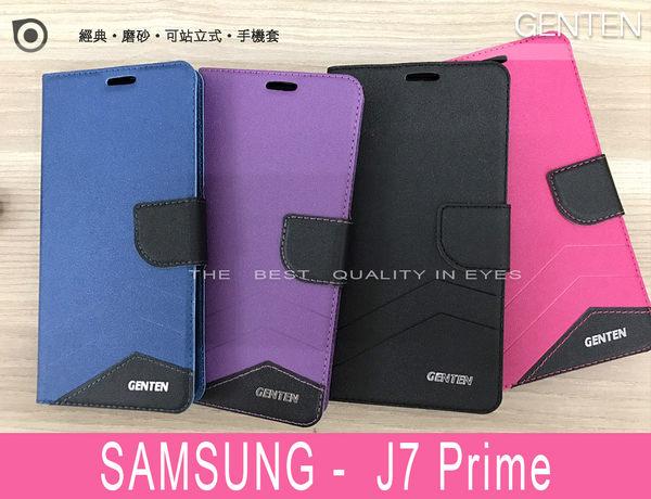 【經典側翻可站立式】for三星 J7 Prime G610F 皮套側掀套側翻套手機套保護殼保護套
