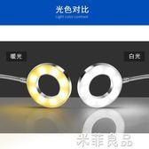紋繡燈美容燈led小台燈USB接口紋繡專用燈紋眉便攜摺疊台燈無輻射 ATF電壓220v『米菲良品』
