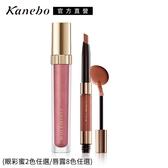 Kanebo佳麗寶 COFFRET D OR水光美形唇露+立體眼彩蜜(多色任選)