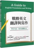 (二手書)戰勝英文翻譯與寫作:學好文法,寫出流暢短文