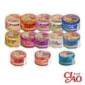 CIAO 旨定罐85g*24罐【口味混搭出貨】(C002F01-1)