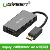 現貨Water3F綠聯DisplayPort轉HDMI/VGA/DVI轉換器 黑色 PRO版