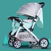 嬰兒手推車可坐躺輕便摺疊小孩新生幼兒寶寶兒童雙向四輪bb嬰兒車【果果輕時尚】NMS