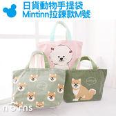 Norns【日貨動物手提袋 Mintinn拉鍊款M號】帆布包 雙口袋托特包 便當袋 柴犬 比熊犬 日本