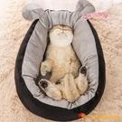 寵物兔耳朵貓窩冬睡眠封閉式加厚小型犬狗窩【小獅子】