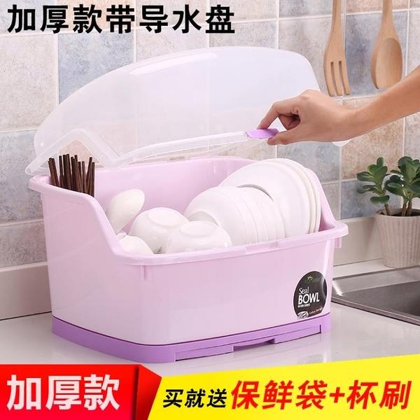 快速出貨 碗櫃柜塑料廚房家用放碗碟瀝水架裝碗筷餐具帶蓋箱碗盤收納盒置物架