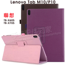 【贈保貼】聯想 Lenovo Tab M...