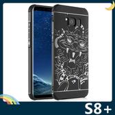 三星 Galaxy S8+ Plus 刀鋒祥龍保護套 軟殼 四角氣囊 龍紋浮雕 簡約全包款 矽膠套 手機套 手機殼