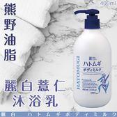 日本【熊野油脂】麗白薏仁沐浴乳400ml