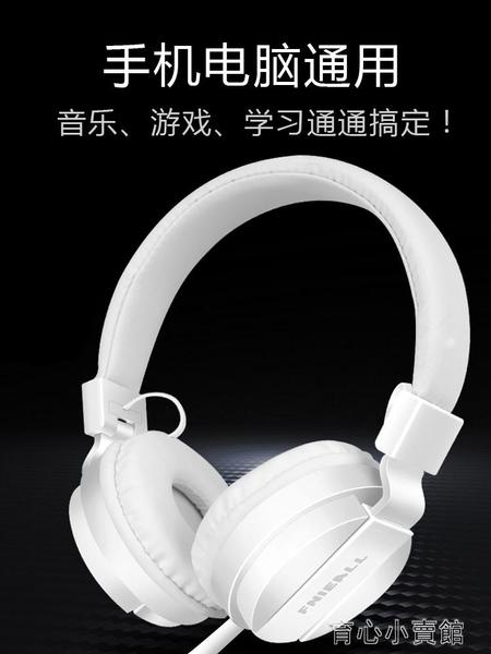 頭戴式耳機 耳機重低音炮線控有線適用電腦