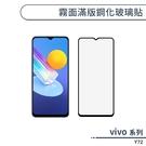 vivo Y72 霧面滿版鋼化玻璃貼 保護貼 防指紋 保護膜 鋼化膜